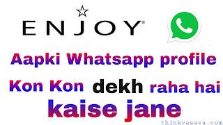 Aapki whatsapp profile ko kid kisne dekha hai kaise jane