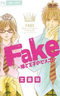 [文倉咲] Fakeー姫と王子のヒメゴトー