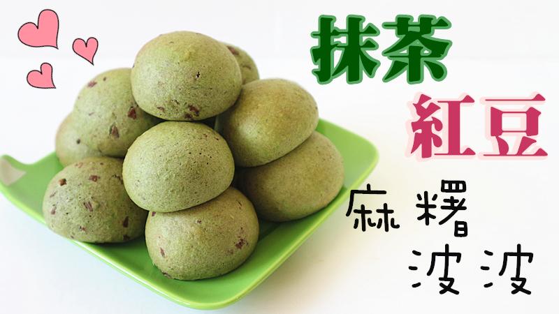 Matcha Red Bean Mochi Bread 抹茶紅豆麻糬波波