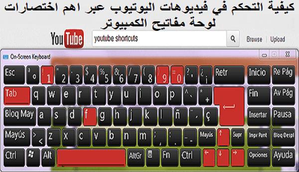 كيفية التحكم في فيديوهات اليوتيوب عبر, اهم, اختصارات, لوحة, مفاتيح, الكمبيوتر