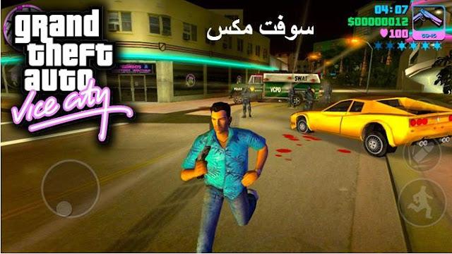 تحميل لعبة جاتا gta 10 كاملة للكمبيوتر من ميديا فاير برابط واحد مباشر مضغوطة مجانا