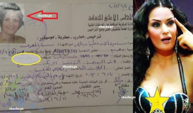 صور لترخيص عمل الراقصة سما المصري يكشف عملها وعمرها  الحقيقي!  مفاجأة صادمة