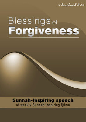 Download: Blessings of Forgiveness pdf in English
