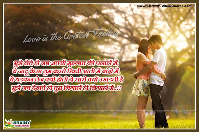 Hindi Love Quotes, Hindi love Sheyari, Online Hindi Romantic Quotes, Romantic Couple Wallpapers
