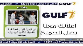 تردد قناة Gulf 7 Star