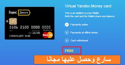 بطاقة بنكية افتراضية مجانا وتفعيل بها حسابك بايبال من موقع روسي