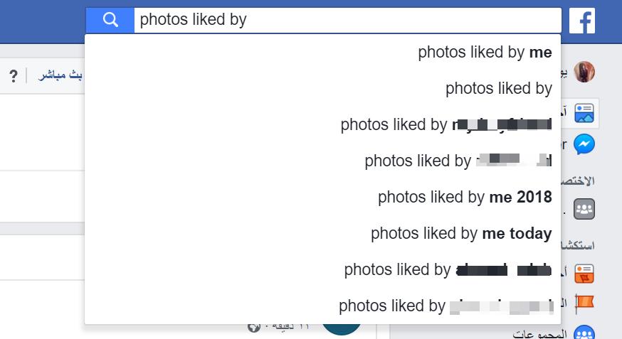 البحث عن مشاركات الفيس بوك المعجبة من قبل شخص ما