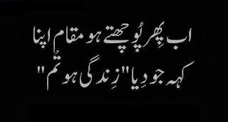 Ab Phir pochtay ho Maqaam apna | Romantic Urdu Poetry  - Urdu Poetry Lovers