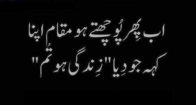 Urdu Poetry Urdu Romantic Poetry 2 Lines Poetry | Urdu Poetry World,Urdu Poetry,Sad Poetry,Urdu Sad Poetry,Romantic poetry,Urdu Love Poetry,Poetry In Urdu,2 Lines Poetry,Iqbal Poetry,Famous Poetry,2 line Urdu poetry,  Urdu Poetry,Poetry In Urdu,Urdu Poetry Images,Urdu Poetry sms,urdu poetry love,urdu poetry sad,urdu poetry download