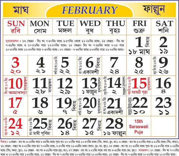 Bengali Calendar 2016 Pdf