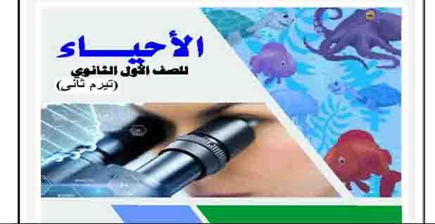 تحميل مذكرة احياء اولى ثانوى pdf ترم ثانى