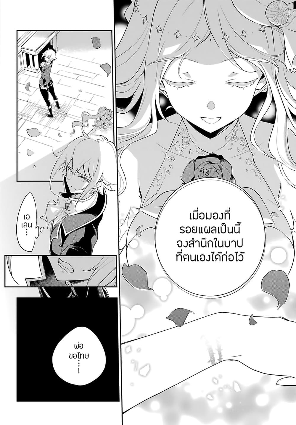 อ่านการ์ตูน Chichi wa Eiyuu Haha wa Seirei, Musume no Watashi wa Tenseisha ตอนที่ 13 หน้าที่ 28