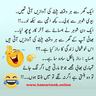 husband and wife jokes in urdu