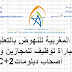 المؤسسة المغربية للنهوض بالتعليم الأولي ..مباراة توظيف للمجازين و أصحاب دبلومات
