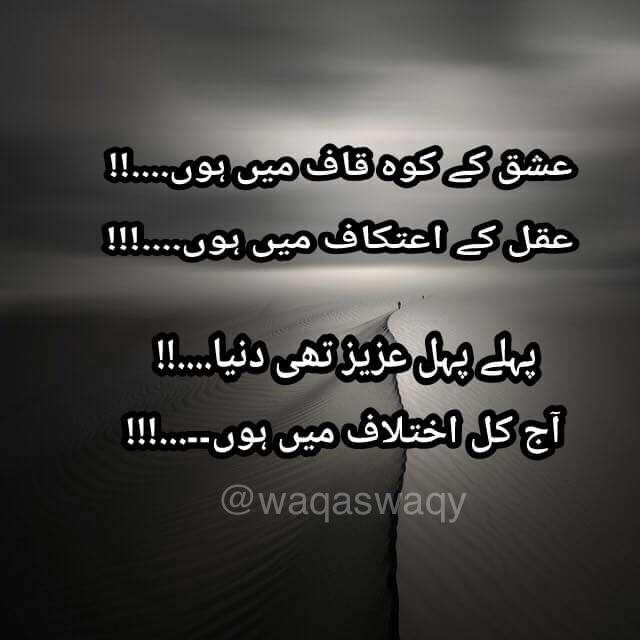 Ishq K Koh-e-Qaf Me Hun - Urdu Sad Poetry