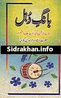 Bang e Dohul by Imam Din Gujrati free pdf
