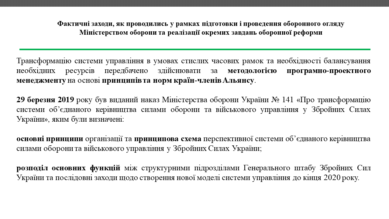 Таран Vs Загороднюк: Міністр оборони звинуватив попередника в присвоєнні чужих здобутків