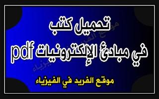 كتب في مبادئ علم الإلكترونيات للمبتدئين بالعربي 38 pdf