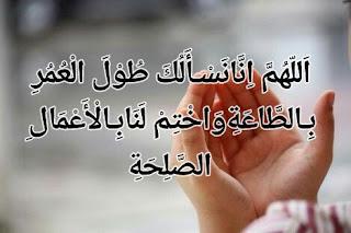 Doa meminta panjang umur arab latin dan artinya