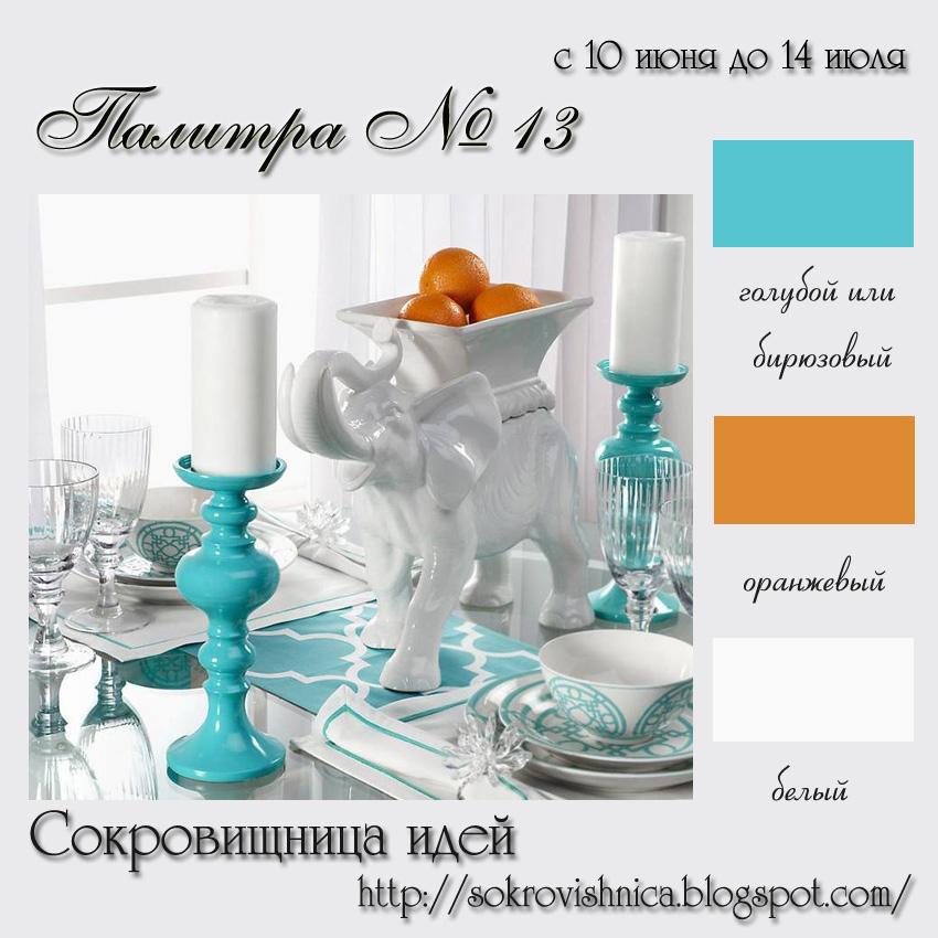 Творчество на ладошке: Палитра№ 13: голубой/бирюзовый + оранжевый ...