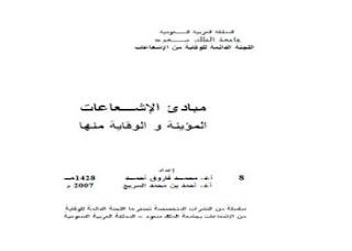 إشعاعات نووية مؤينة ، تحميل كتاب مبادئ الإشعاعات المؤينة pdf ، كتب فيزياء