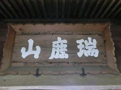 円覚寺山号