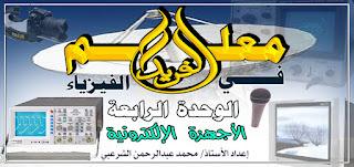 الوحدة الرابعة : الأجهزة الإلكترونية / معلم الفريد في الفيزياء 3ث ـ اليمن للصف الثالث الثانوي ـ اليمن ، ملزمة معلم الفريد ، الكامل ، الشامل ، الوافي ، المتوكل في الفيزياء