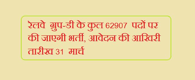 रेलवे  ग्रुप-डी के कुल 62907 पदों पर की जाएगी भर्ती, आवेदन की आखिरी तारीख बढ़ाकर 31 मार्च की