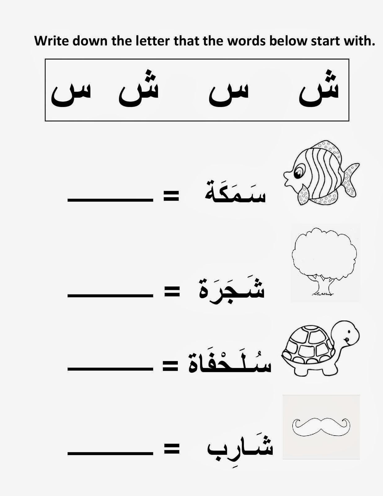 mikahaziq alif ba ta arabic letters worksheet for kids 25th oct. Black Bedroom Furniture Sets. Home Design Ideas