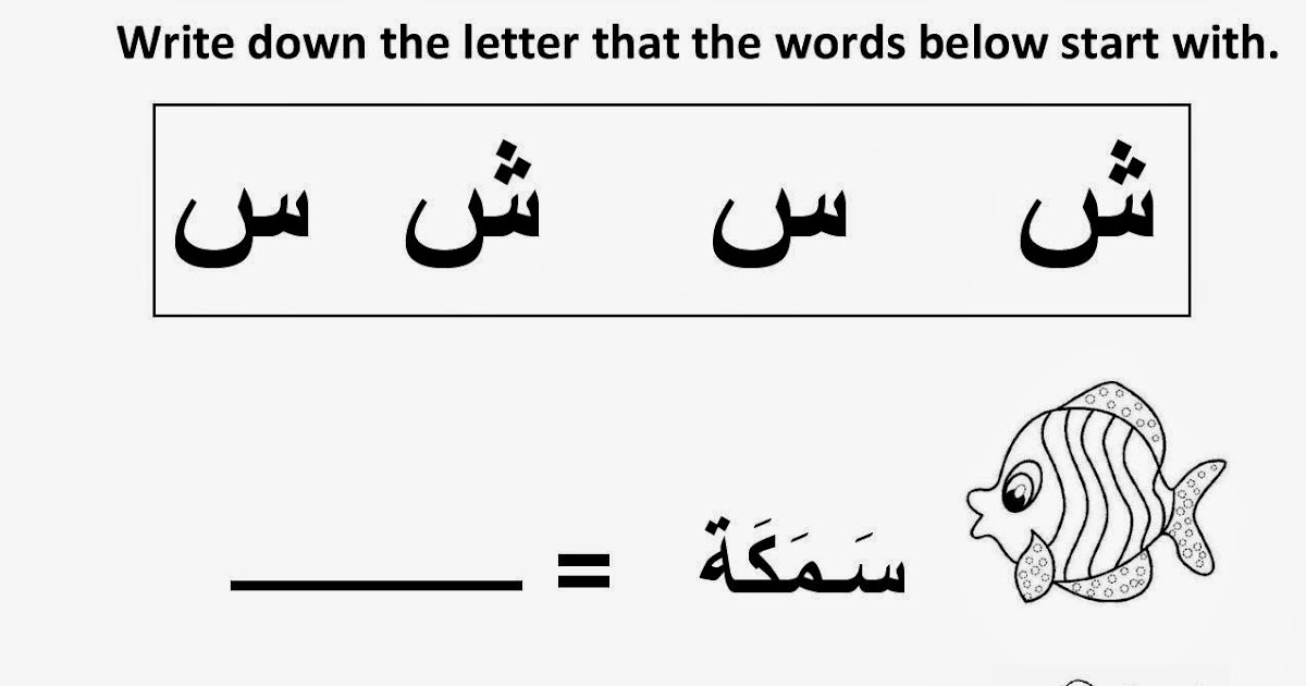 5 letter words that start with ta mikahaziq alif ba ta arabic letters worksheet for 28197