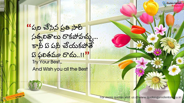 Best of Luck quotes messages in telugu