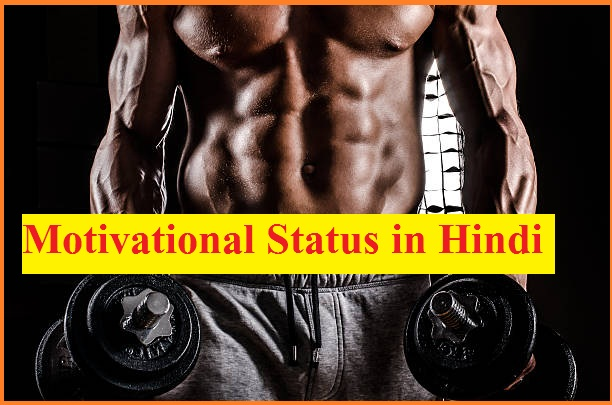 Motivational Status In Hindi For Whatsapp | मोटिवेशनल स्टेटस इन हिंदी