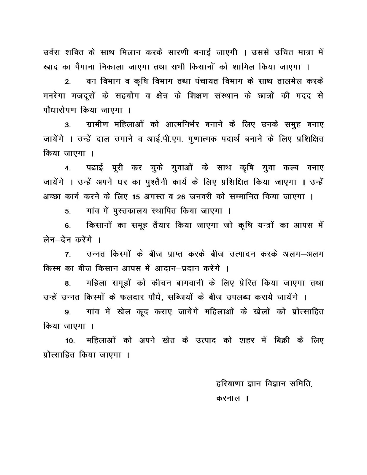 Punjabi To English Translation Exercise