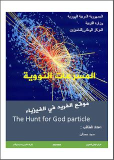 بحث عن أنواع المعجلات النووية ، والخطية واستخدامها pdf ، المسرعات النووية استخداماتها ، الاستخدام ، المسرعات النووية