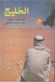 كتاب الخليج - جون بولوك