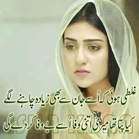 Urdu Sad Poetry - 2 Lines Urdu Sad Poetry - Urdu Poetry Images - Poetry World - Urdu Poetry World