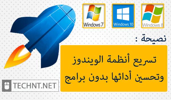 بالصور... شرح تسريع نظام الويندوز 10 والتخلص من بطء جهاز الكمبيوتر - التقنية نت - technt.net