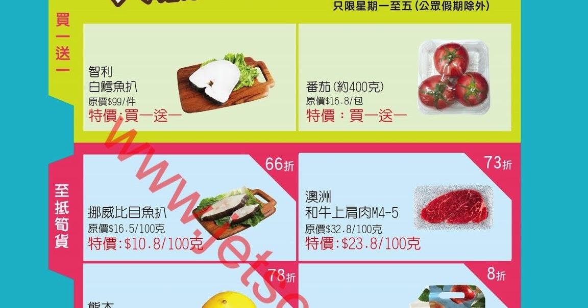 一田超市:荃灣/將軍澳店 今日搶手貨(15-26/4) ( Jetso Club 著數俱樂部 )