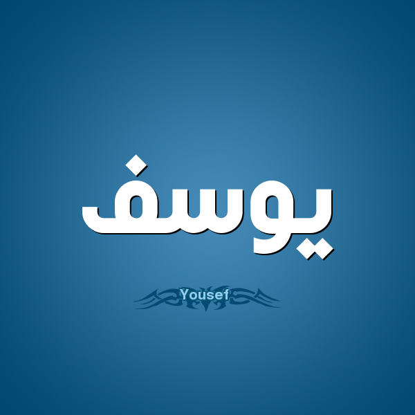 معنى أسم يوسف وكتابته باللغة الإنجليزية 2019