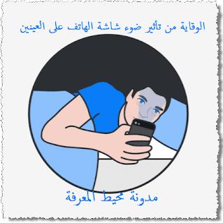 حماية الأعين من ضوء شاشة الهواتف الذكية