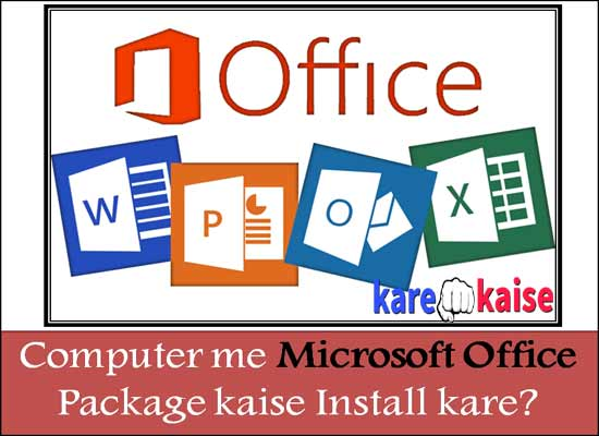 computer-me-microsoft-office-kaise-install-kare