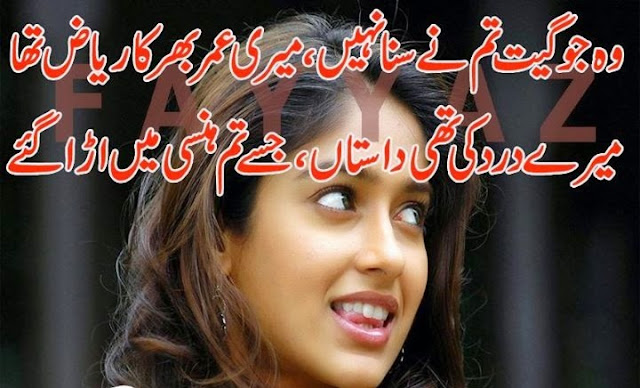 good whatsapp status messages 2017 latest poetry in urdu wo jo geet tumne suna nahi meri umar bhar kar riyaaz tha