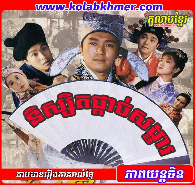 Tinfy Niset Pdach Sangkha Speak Khmer
