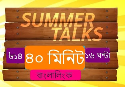 Banglalink-40-Minutes-14-TK