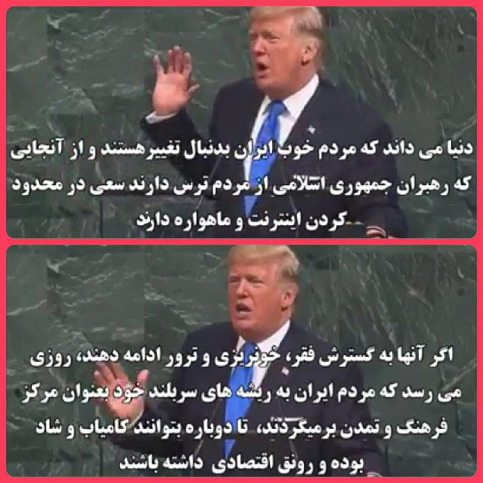 %252Bfunny%2Bpic2 این هم نمونه توهین های ترامپ به ایرانیان از دید آخوند روحانی !