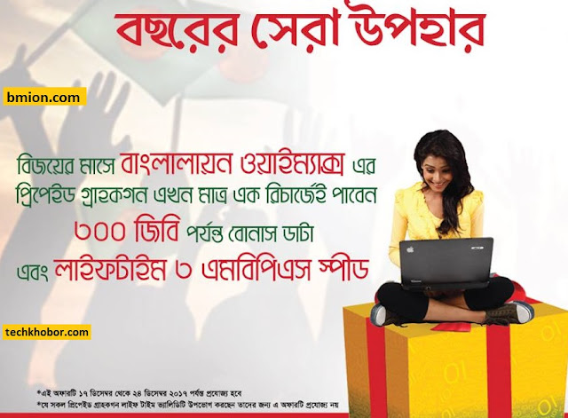 Banglalion-WIMAX-Prepaid-Recharge-Enjoy-Lifetime-3Mbps-Speed-Upto-300GB-Bonus-Data