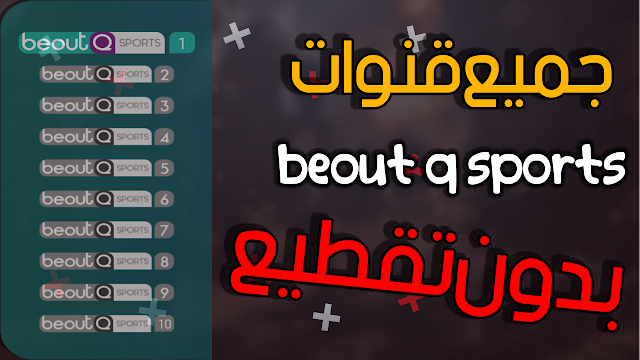 جميع قنوات beoutqsports مجانا بدون vpn فيديو حصري !