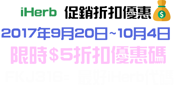 iHerb 2017年9月10月雙節慶祝折扣優惠