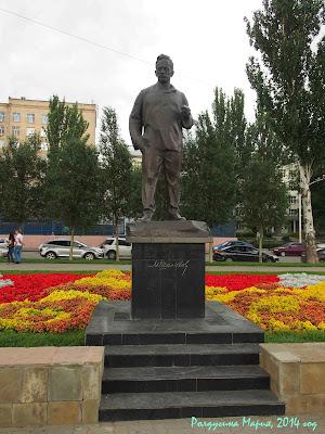 Ростов-на-Дону памятник Шолохов