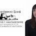 Κερδίζει πόντους με την υποψηφιότητα της Έλενας Πανοβράκου η δημοτική παράταξη Πρωτεύουσα Ξανά